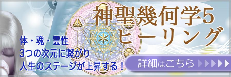 神聖幾何学5ヒーリング 横浜綱島