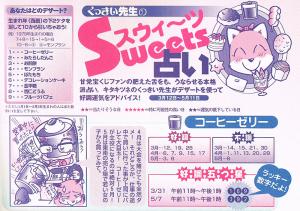 sweets-uranai01