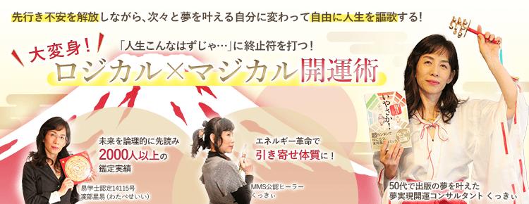 ロジカル×マジカル開運術