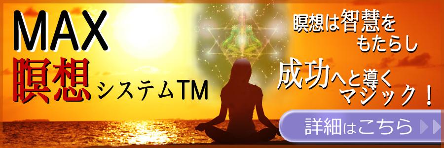 MAX瞑想会 横浜綱島
