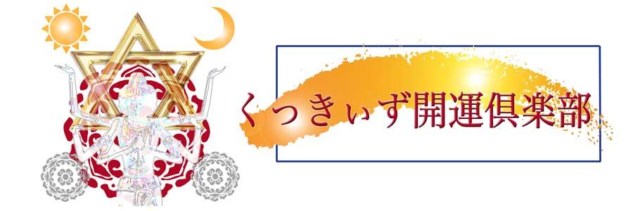 くっきぃず開運倶楽部オフィシャルサイト